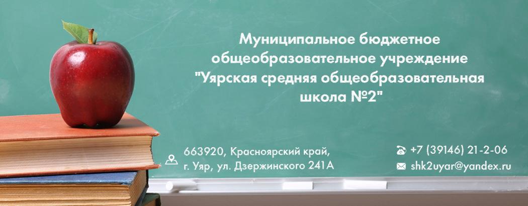 Муниципальное бюджетное общеобразовательное учреждение «Уярская средняя общеобразовательная школа № 2»